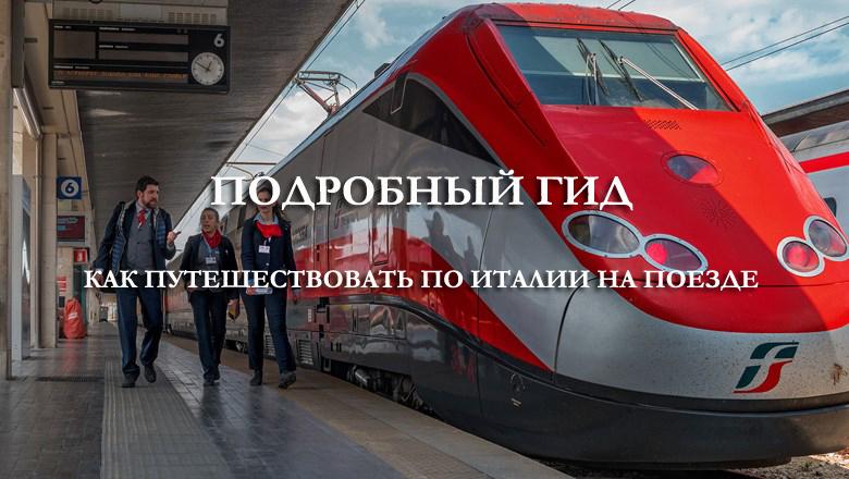"<a href=""https://italytraveller.ru/registration-site-trenitalia/""> Регистрация на сайте Trenitalia</a>"
